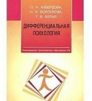 Дифференциальная психология.  АХВЕРДОВА О.А.,ВОЛОСКОВА Н.Н.,БЕЛЫХ Т.В.
