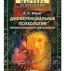 Дифференциальная психология профессиональной деятельности. Ильин Е.П.