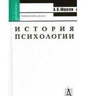История психологии. Морозов А.В.