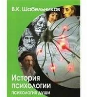 История психологии. Психология души.  Шабельников В.К.