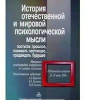 История отечественной и мировой психологической мысли (2006). Журавлев А.Л.