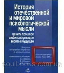 История отечественной и мировой психологической мысли (2010). Журавлев А.Л.