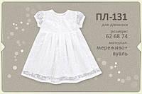 Платье ПЛ131
