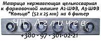Матрица к пряничной формовочной отсадочной машине А2-ШФЗ, А2ШФЗ, А3-ШФЗ, И8 ШФЗ