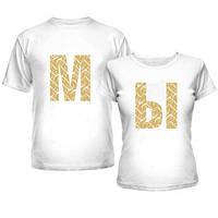 Парные футболки для двоих МЫ