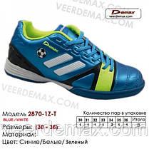 Кроссовки для футбола для самых маленьких размеры с 30 по 36