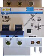 Дифференциальный выключатель (дифавтомат) ДВ-2006 2p 16А 30мА