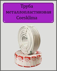 Металопластикова труба CoesKlima 20 безшовна