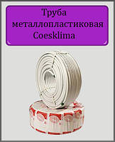Металлопластиковая труба CoesKlima 26 бесшовная