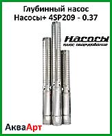 Насосы плюс оборудование 4SP209 - 0.37