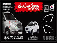 Хром накладки на передние фары на Санг-Йонг Корандо с 2010> (хром пластик) Корея