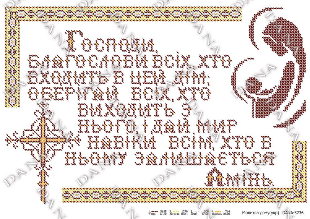 """""""Молитва дома""""(украинский язык)"""