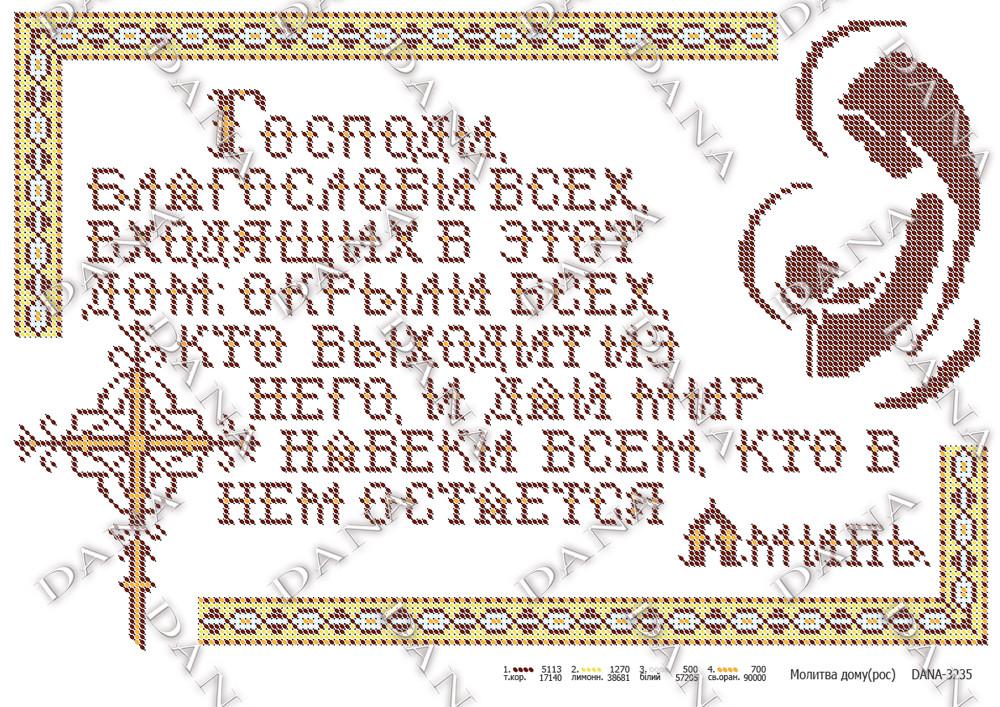 """""""Молитва дома""""(русский язык)"""