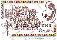 """Схема для вышивки бисером """"Молитва дома"""" (руский язык)"""