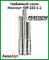 Насосы+ 4SP 223-1.1 многоступенчатый скважинный