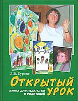Открытый урок. Книга для педагогов и родителей. Л. В. Сурова