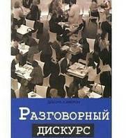 Разговорный дискурс. Интерпретации и практики. Перев. С англ. New!!!  Дебора Кэмерон