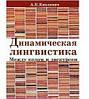 Динамическая лингвистика: между кодом и дискурсом.  А.К.Киклевич