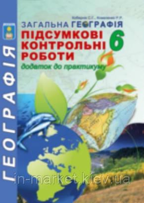 гдз география 10 класс коберник коваленко