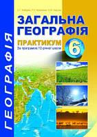 """Практикум з курсу """"Загальна географія"""": 6 клас. Кобернік С.Г., Коваленко Р.Р."""