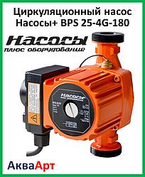 Насосы плюс оборудование BPS 25-4G-180