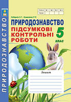 Кобернік С.Г. Зошит для підсумкових контрольних робіт з природознавства. 5 клас