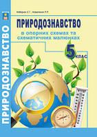 Кобернік С.Г. Природознавство в опорних схемах та схематичних малюнках. 5 клас