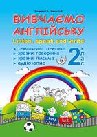 Доценко І.В. Вивчаємо англійську 2кл. Listen, speak and write.