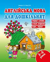 Доценко І.В., Євчук О.В. Англійська мова для дошкільнят 3-6 років
