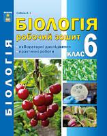 6 клас. Біологія. Робочий зошит (Лабораторні дослідження та практичні роботи) Соболь В.І. Абетка