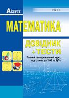 Істер О.C. Математика. Довідник+тести (Повний повторювальний курс, підготовка до ЗНО та ДПА)