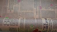 Крафт-бумага подарочная Газета Бурая с рисунком 10 м/рулон
