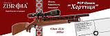 Гвинтівка пневматична PCP Хортиця Classic 4,5 мм, фото 2