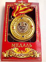 """Медаль юбилейная """"Дерев'яне весілля 5 років"""""""