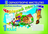 Копитіна Н.Ф.  Чарівний пензлик. Альбом-посібник з образотворчого мистецтва 1 клас.