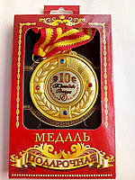 """Медаль юбилейная """"Трояндове весілля 10 років"""""""