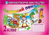 Копитіна Н.Ф.  Чарівний пензлик. Альбом-посібник з образотворчого мистецтва 2 клас.