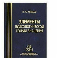 Элементы психологической теории значения.  Алмаев Н.А.