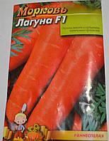 Семена Морковь Лагуна F1, фото 1