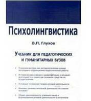 Психолингвистика. Учебник для ВУЗов.  Глухов В.П.