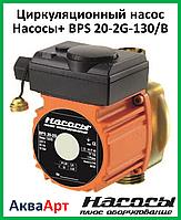 Насосы плюс оборудование BPS 20-2G-130/B с терморегулятором