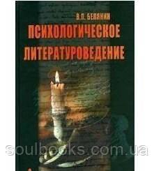Психологическое литературоведение. Белянин В.П.