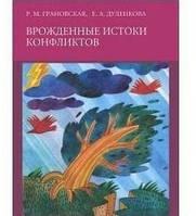 Врожденные истоки конфликтов. ГРАНОВСКАЯ Р.М.