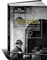 Бит Отель. Гинзберг, Берроуз и Корсо в Париже, 1957-1963