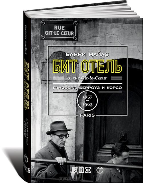 Бит Отель. Гинзберг, Берроуз и Корсо в Париже, 1957-1963 - Магазин Кошара в Киеве