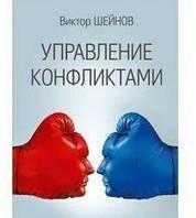 Управление конфликтами.  Шейнов В.П.