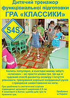 Детская подвижная игра КЛАССИКИ