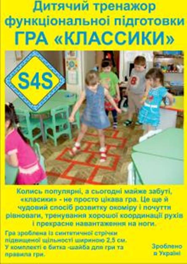 Детская подвижная игра КЛАССИКИ, фото 2