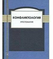 Конфликтология. Хрестоматия. ЛЕОНОВ Н.И.