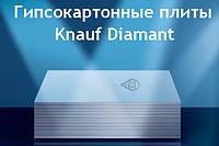 Гипсокартон  Диамант KNAUF 12,5*1200*2500 мм